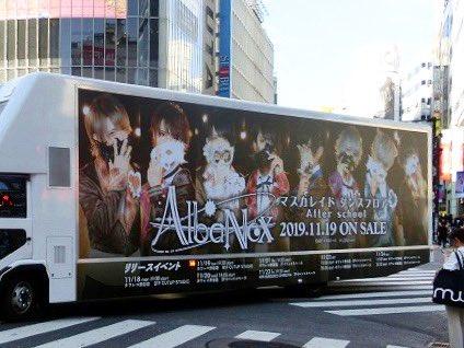 ✨お知らせ✨本日よりAlbaNox 1st single「マスカレイド ダンスフロア」アドトラックの運行が都内で開始🚚是非、探してみてください‼️