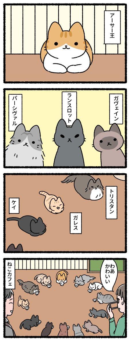 円卓の騎士な猫 #猫の昔話