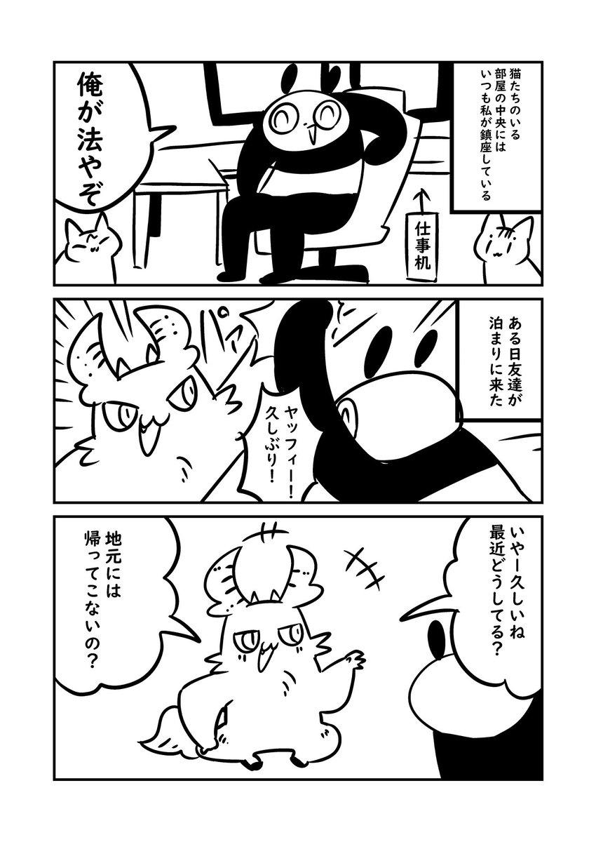 猫漫画 知らない人に対して猫が試しに一口噛んでみるって行為をする #ぬら次郎日記