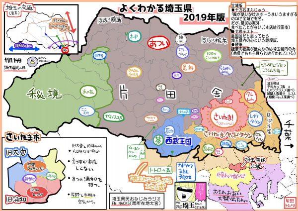 他県民としては「埼玉だと思っている地域」と「秘境」がどんな雰囲気の場所なのか気になります…!画像提供:@hosimaki埼玉の首都は池袋!「よくわかる埼玉県2019」の地図がご当地情報満載でおもしろい