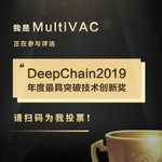 Image for the Tweet beginning: Good news! 🥳🥳MultiVAC was selected