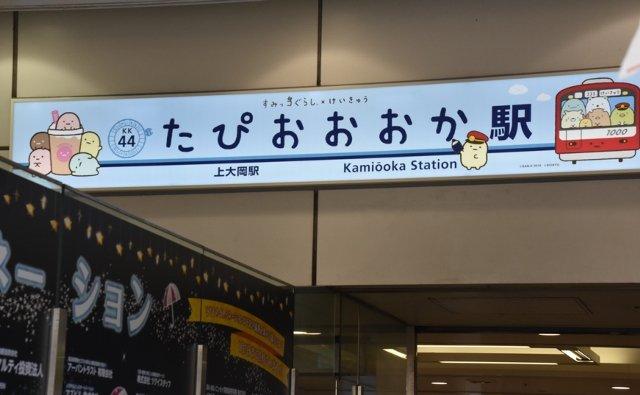 【1月26日まで】京急・上大岡駅が「たぴおおおか駅」に「すみっコぐらし」とのコラボ。同作のキャラクター「たぴおか」と「かみおおおか」の語呂が似ていることなどから決まったそう。