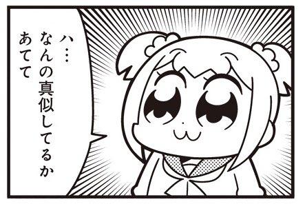 [2-10] ポプテピピック シーズン5【2】 / 大川ぶくぶ / まんがライフWIN