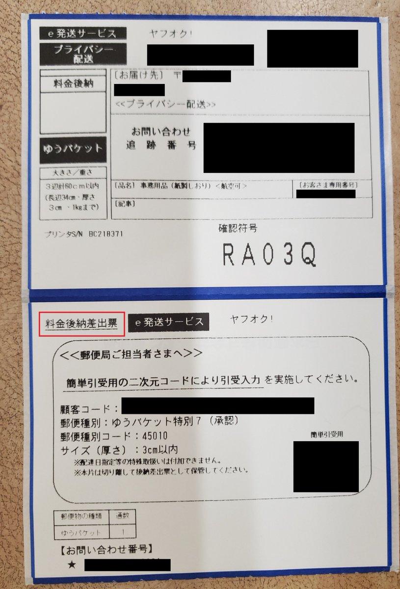 プリタッチ サービス 郵便 国際 ページ マイ for ゆう