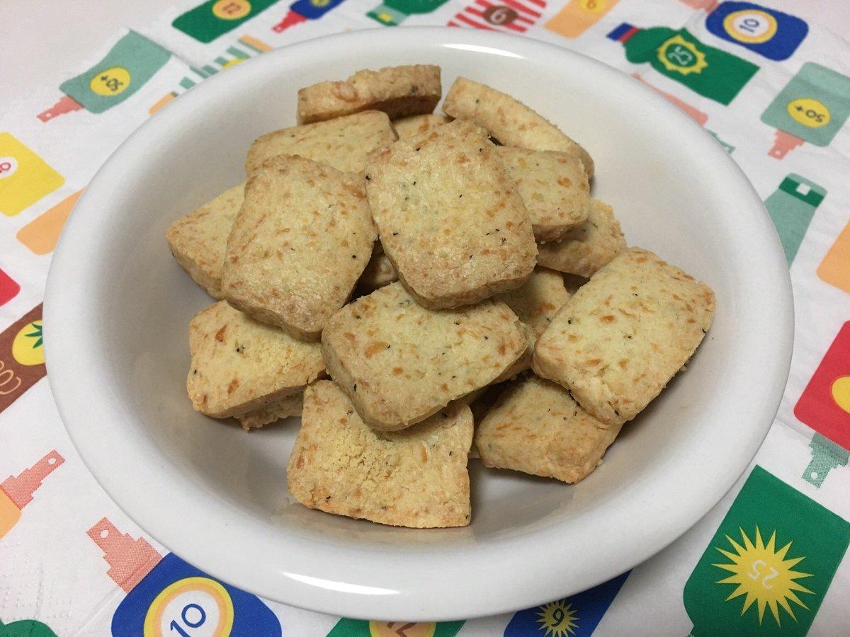イライラしてたので仕事終わりに久しぶりのお菓子作り。昔よく作ってた簡単チーズクッキー。計りがなくて分量適当だからちょっと粉っぽい。固まってよかった!!砂糖控えめ、ブラックペッパー追加、パルメザンチーズ追加で完全につまみ。