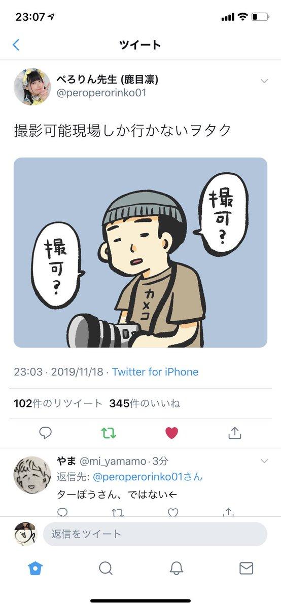 スレ えむこ
