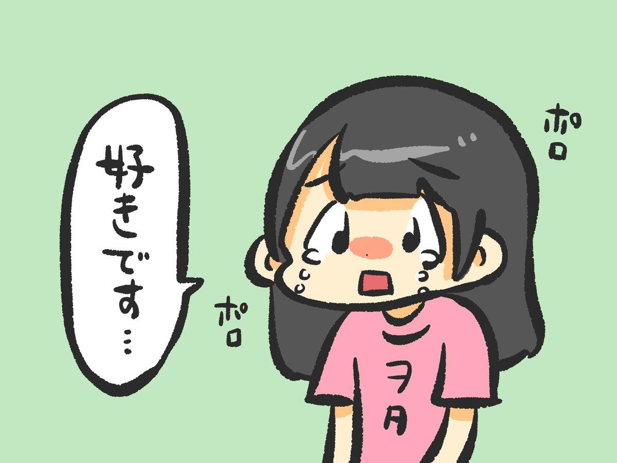 推しに会えて嬉しくて泣いちゃうヲタク(`・ω・)ノ(´・ω・`)