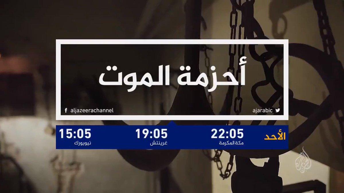 #أحزمة_الموت.. تحقيق استقصائي جديد يكشف عن انتهاكات الميليشيات المستحدثة في جنوب #اليمن بأدلة وبراهين تُنشر لأول مرةيأتيكم الأحد المقبل على الساعة 22:05 بتوقيت مكة المكرمة#قناة_الجزيرة
