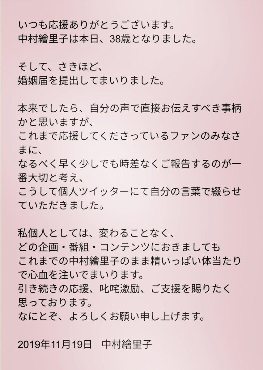 中村繪里子@中☆吉の中のほうさんの投稿画像
