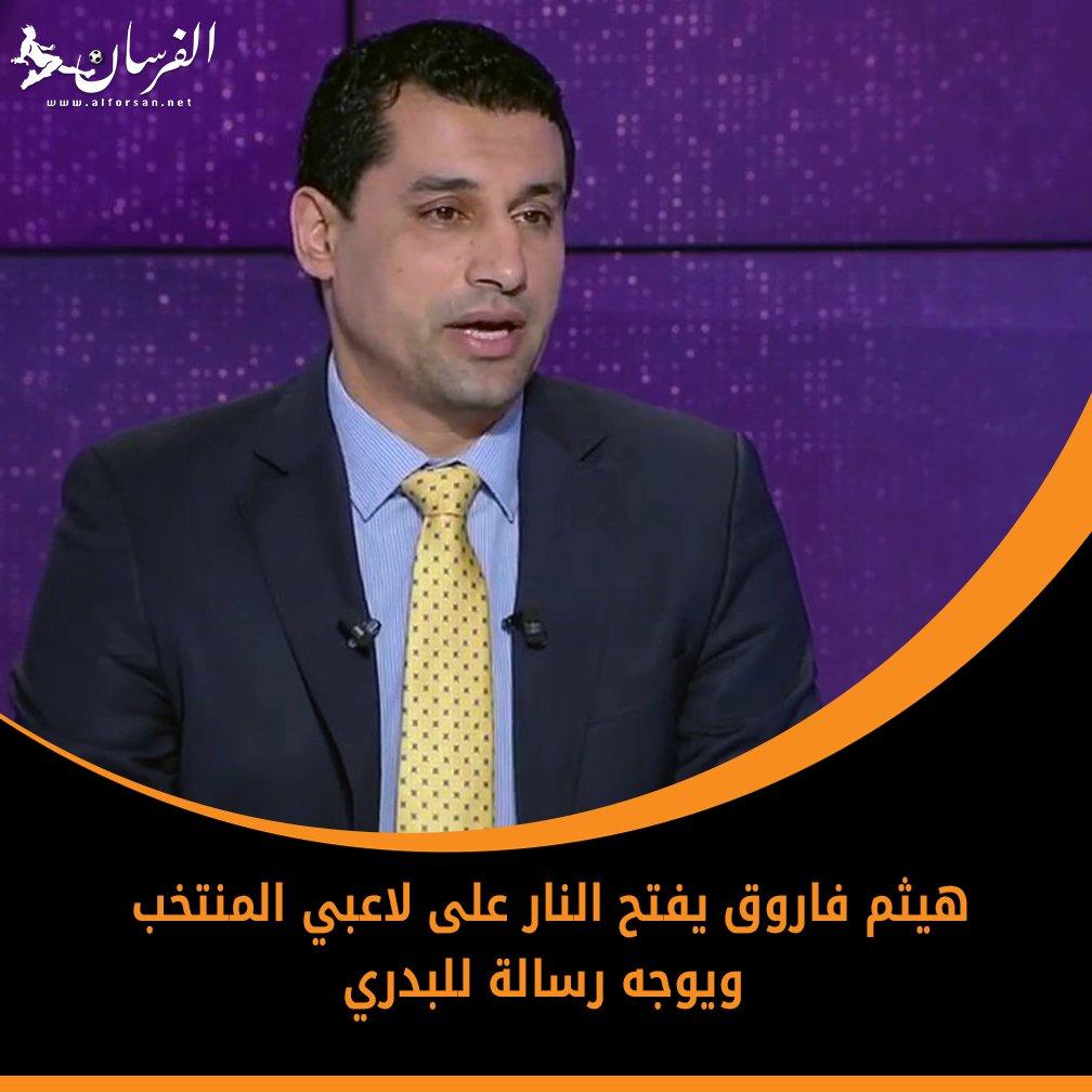 موقع الفرسان الرياضي   هيثم فاروق يفتح النار على لاعبي ...
