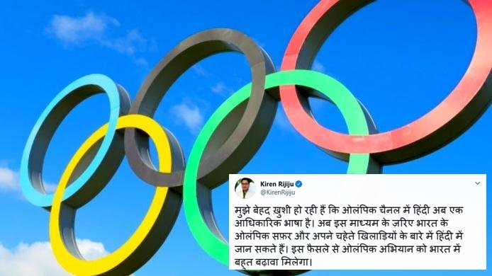Sports Minister @KirenRijiju expresses happiness that #Hindi is now an official language of #Olympic Channel.