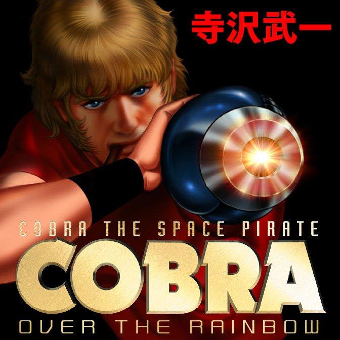【更新情報】『COBRA OVER THE RAINBOW』#01を公開しました。#コミックウォーカー #COMICHu▼今すぐ読む!