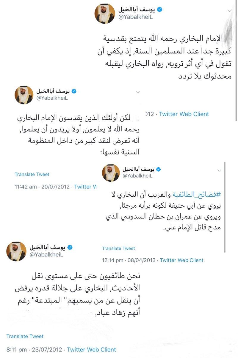 ماذا يقول هذا البائس في الإمام البخاري؟ اكتشف! تأمّل! استنتج! #أبق_الوعي_حيا