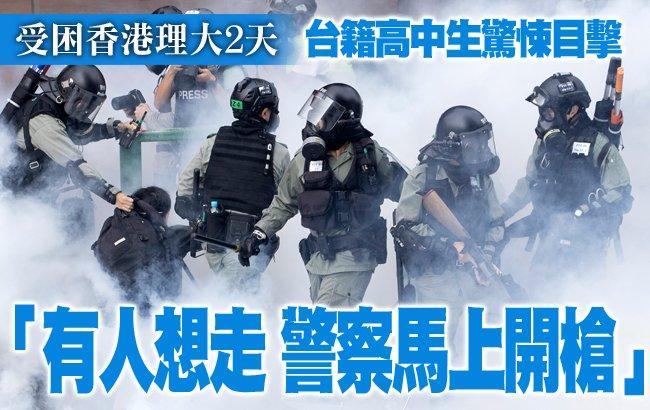 受困香港理大2天,台籍高中生驚恐目擊「有人想走 警察馬上開槍」  #香港警察 #港警 #反送中 #逃犯條例 #撐香港 #HK #freehongkong #香港 #HongKongProtesters #HongKongProstests #蘋果新聞網 #appledailytw #appledaily #香港理大 #台灣 #taiwan  →→http://bit.ly/2O2D9Eppic.twitter.com/uq1sJg2aR4