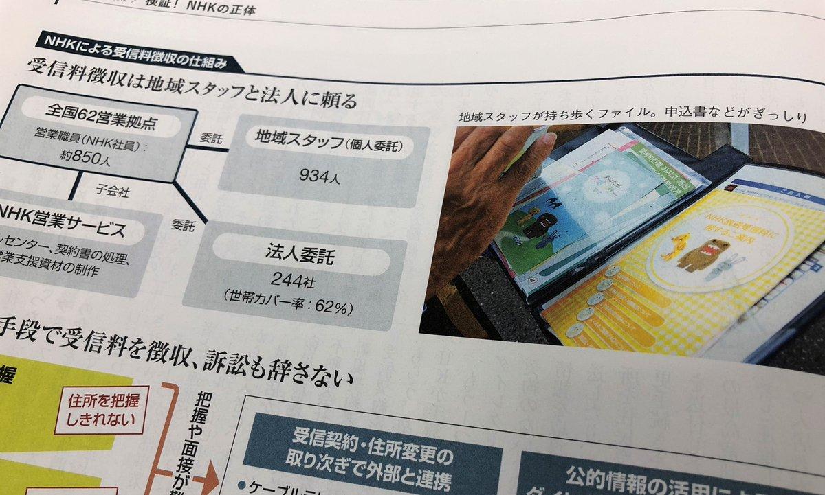【記者通信】今週号「NHKの正体」を担当した中川雅博記者は、NHKの受信料徴収の現場に同行。NHKは現8割の支払い率の向上のため年間800億円近い費用を投じていますが「収入が増えたところで視聴者はどれだけのメリットを享受できるのか」と疑問を感じざるを得なかったとのこと。https://str.toyokeizai.net/magazine/toyo/