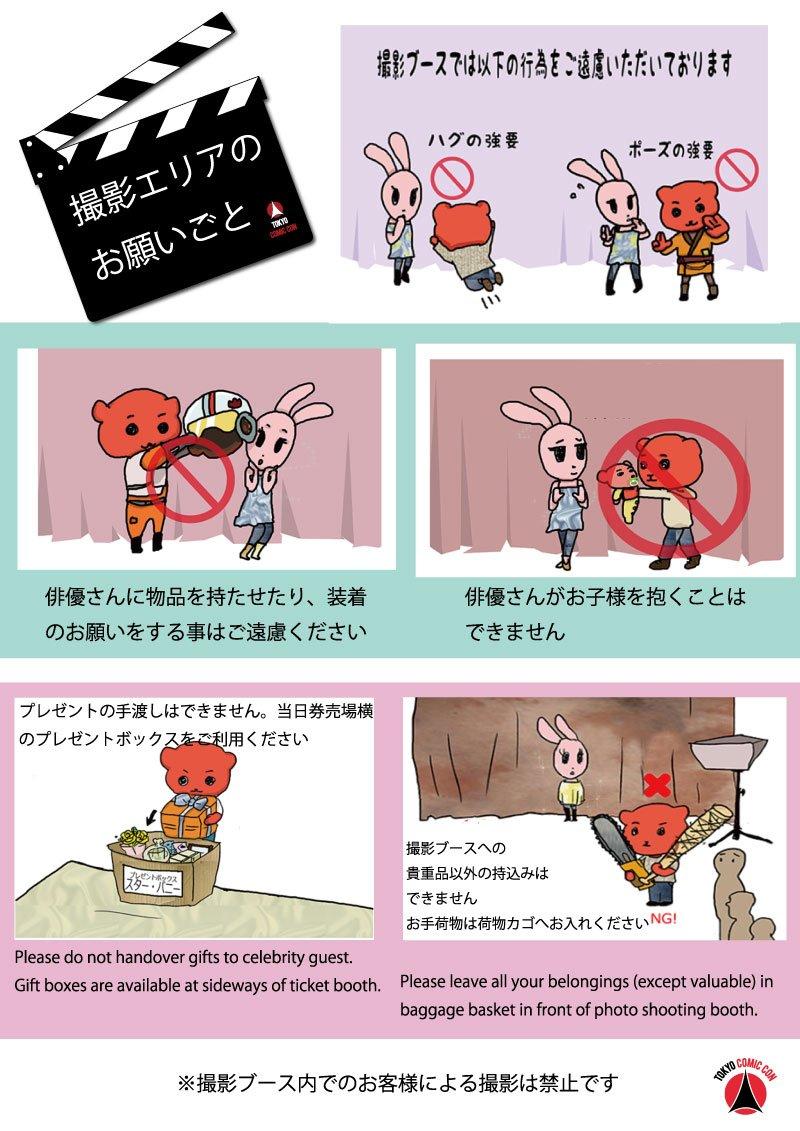東京コミコンホームページ 「セレブゲスト撮影ブース内での注意事項」 を更新致しました。 撮影チケットをお持ちのお客様はぜひ一度ご確認ください。 https://tokyocomiccon.jp/photo  #東京コミコン #TokyoComicCon