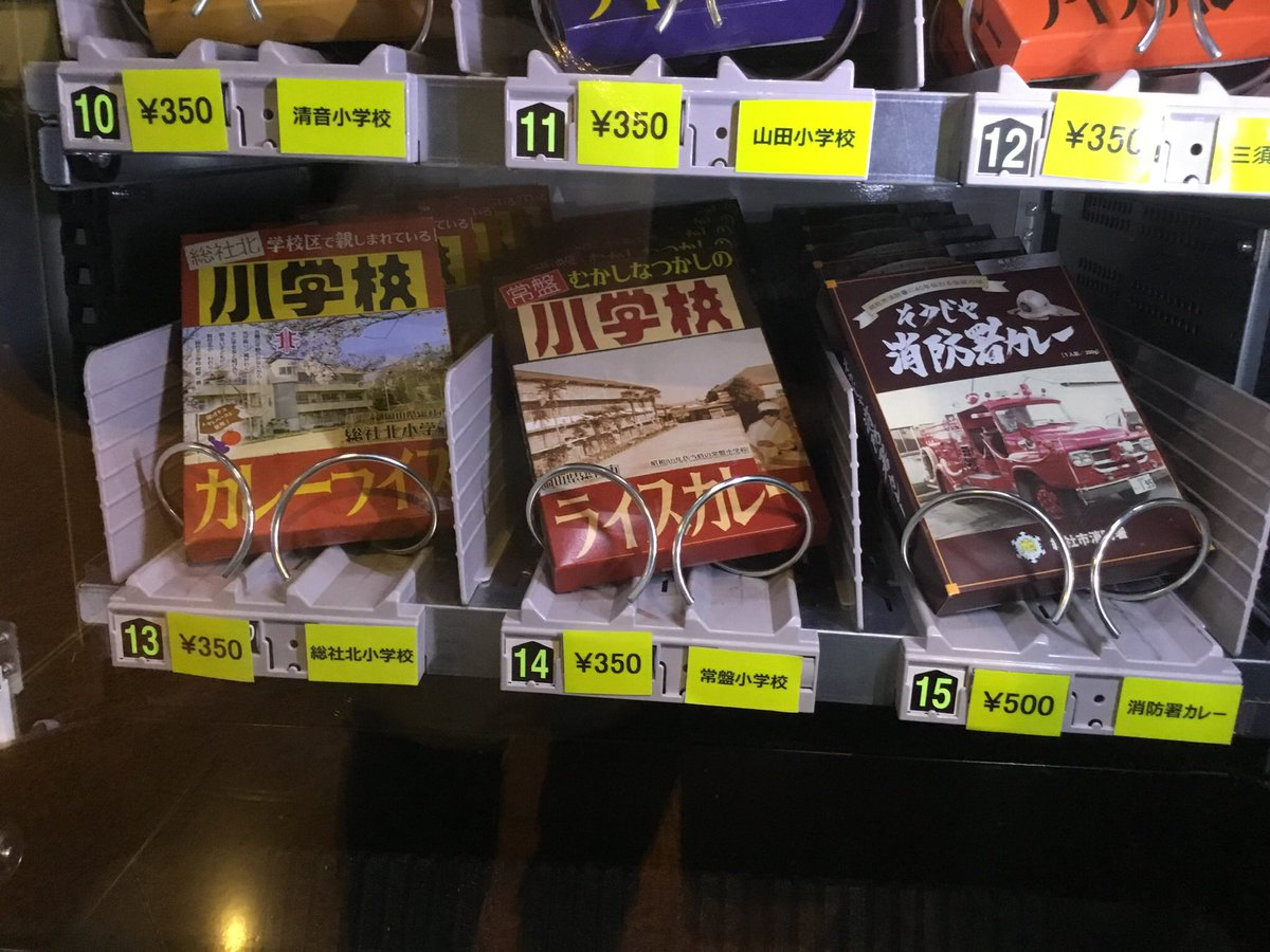 RT @hisa07shi031950: #自販機 羽田空港で見つけた総社市の給食カレーの自販機。売れるといいな! https://t.co/3mGD5b3e2I