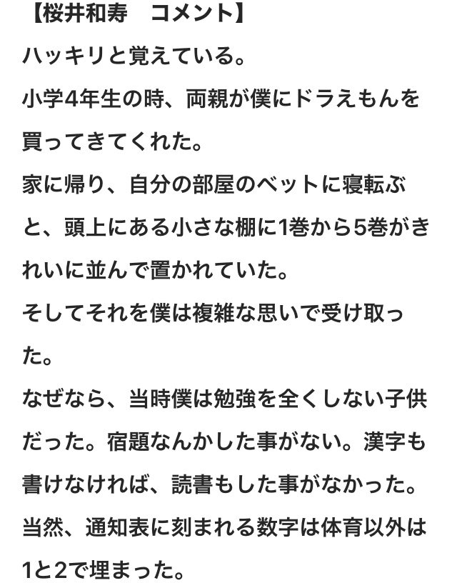 桜井さんのメッセージはいつの日も心に響く🥺♥️#映画ドラえもん#のび太の新恐竜#主題歌#Birthday#Mr.Children#桜井和寿