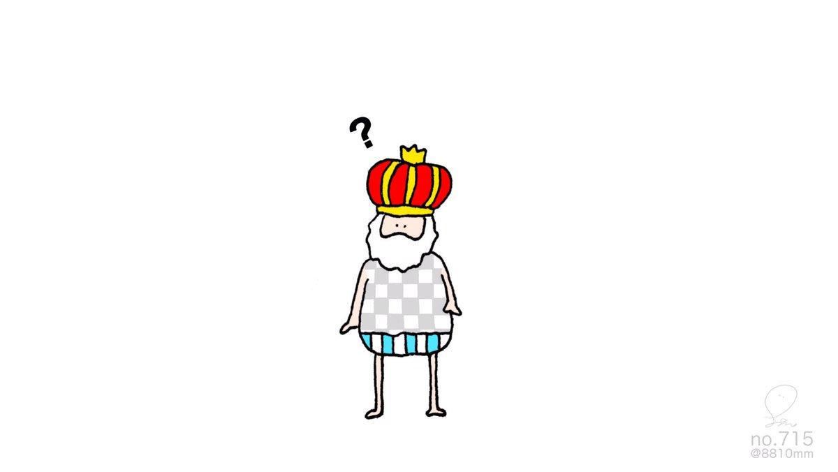 no.715 『 はだかの王様。』
