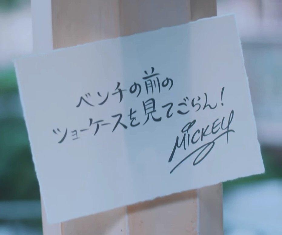 あとさ、違う人も言ってたんだけどいつもは手で切ったと推測できる切れ端の紙に書いたり語尾が「!」や「Mickey」とかだけなのに、BMTというかしこまった場所に誘うときは、ちゃんとした招待状に書いて語尾は「。」でフルネームの「Mickey Mouse」なの、ギャップの差で殺す気ですか