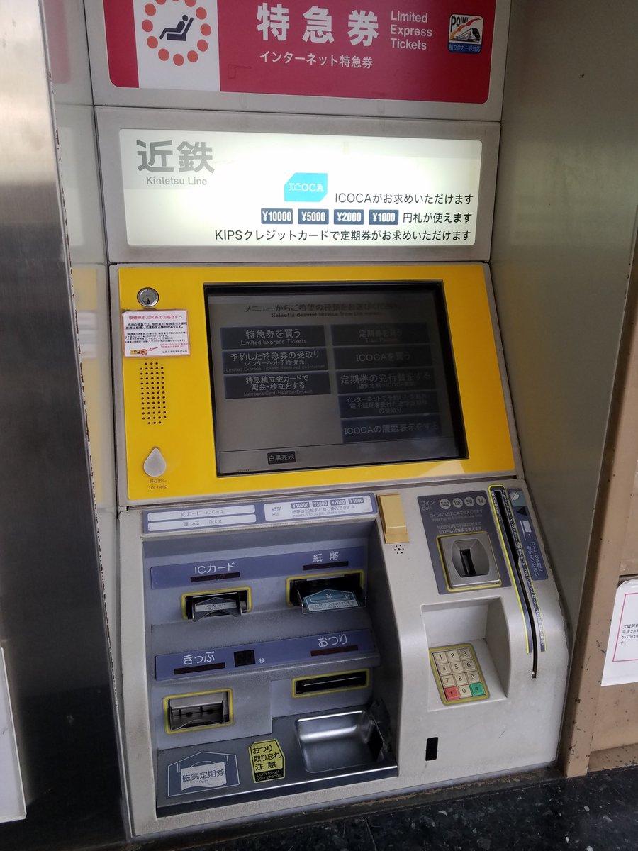 近鉄にMV30あった!!!!()自分的には、小田急みたいにクレジットカードで乗車券のみでも買えると助かる