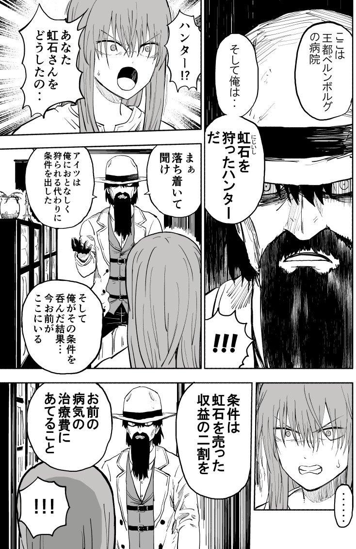 レアモンスターと無価値な少女 9話 #創作漫画