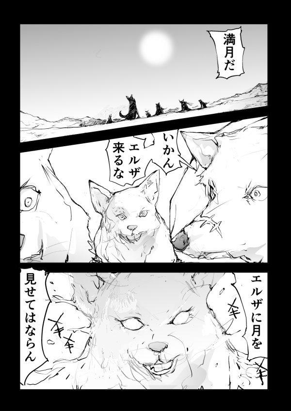 女狼の伝説。