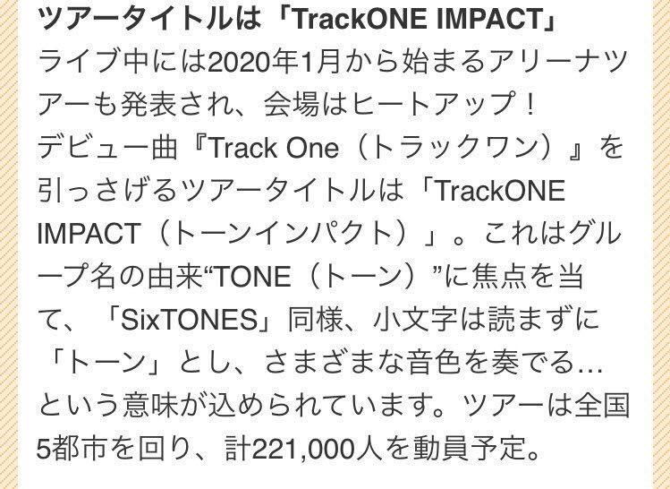 Six TONESの デビュー曲「Track One」流出画像