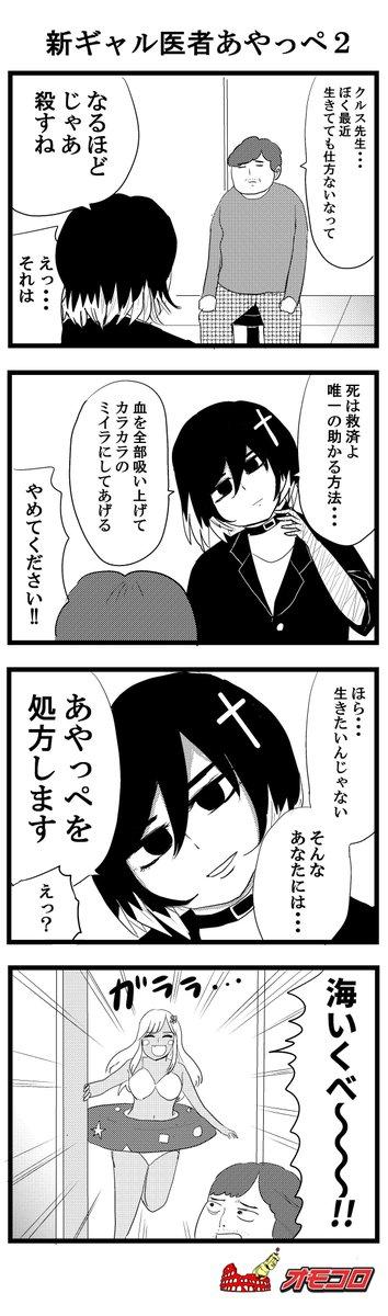 【今日の4コマ漫画】新ギャル医者あやっぺ2(長イキアキヒコ)