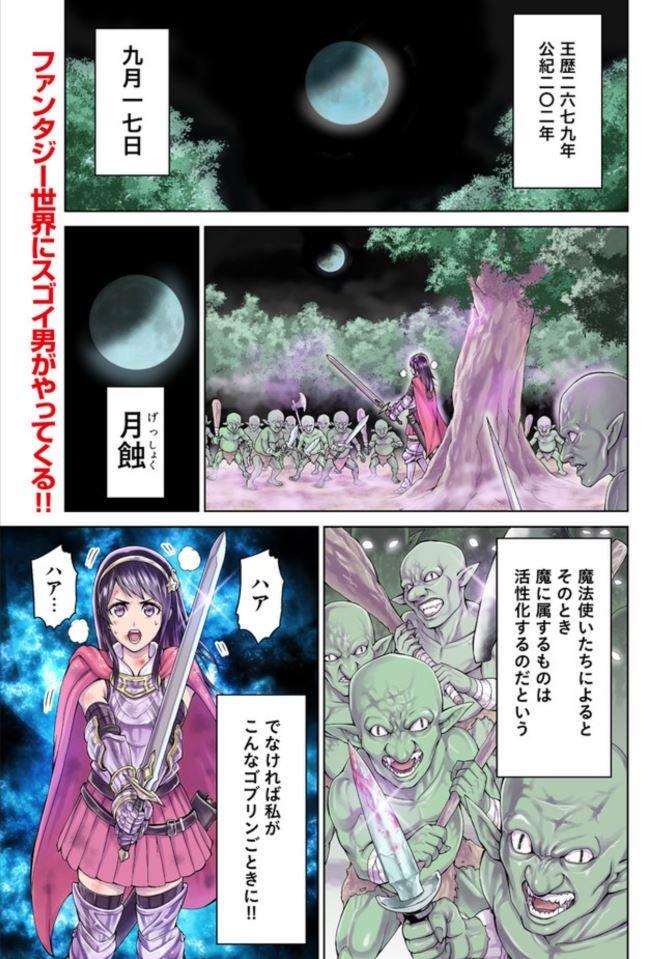 本日創刊したKADOKAWA comicHUにて『THE KING OF FANTASY 八神庵の異世界無双 月を見るたび思い出せ!』(原作:天河信彦先生)コミカライズ連載開始しました。ComicWalker #ComicWalkerニコニコ漫画 よろしくお願いいたします!