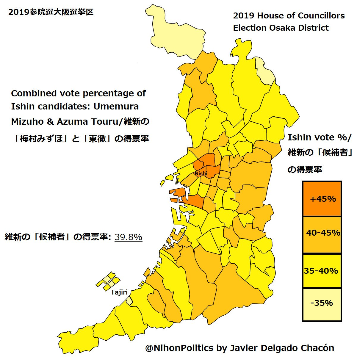 After 2016, 2019 was the second time Ishin was able to push two candidates over the line. They're especially strong in the eastern part of the Osaka basin &  in the downtown wards of Osaka city: Kita, Fukushima, Nishi & Chuo-Ku. 維新候補者の結果である #Osakaelectionmap #維新の会