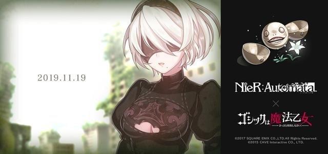 『NieR:Automata』×『ゴシックは魔法乙女』本日11月19日(火)よりコラボ開幕!!記念イベントや記念ガチャを開催。