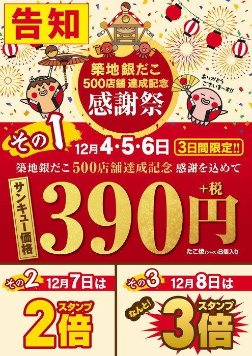 "500RT 「築地銀だこ」3日間限定で、たこ焼きを""サンキュー価格""の390円に! 500店舗出店記念のキャンペーンで"