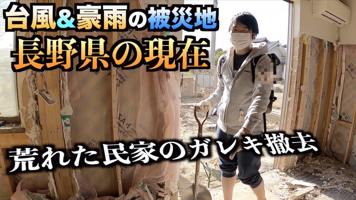 【拡散希望】報道少なくなったけど台風で被災した長野とかまだ復旧できてないみたいです!!!まだボランティア足りてないって
