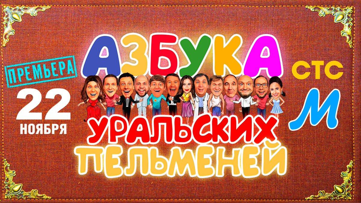 Уральские Пельмени - Азбука Уральских Пельменей - П (2019)
