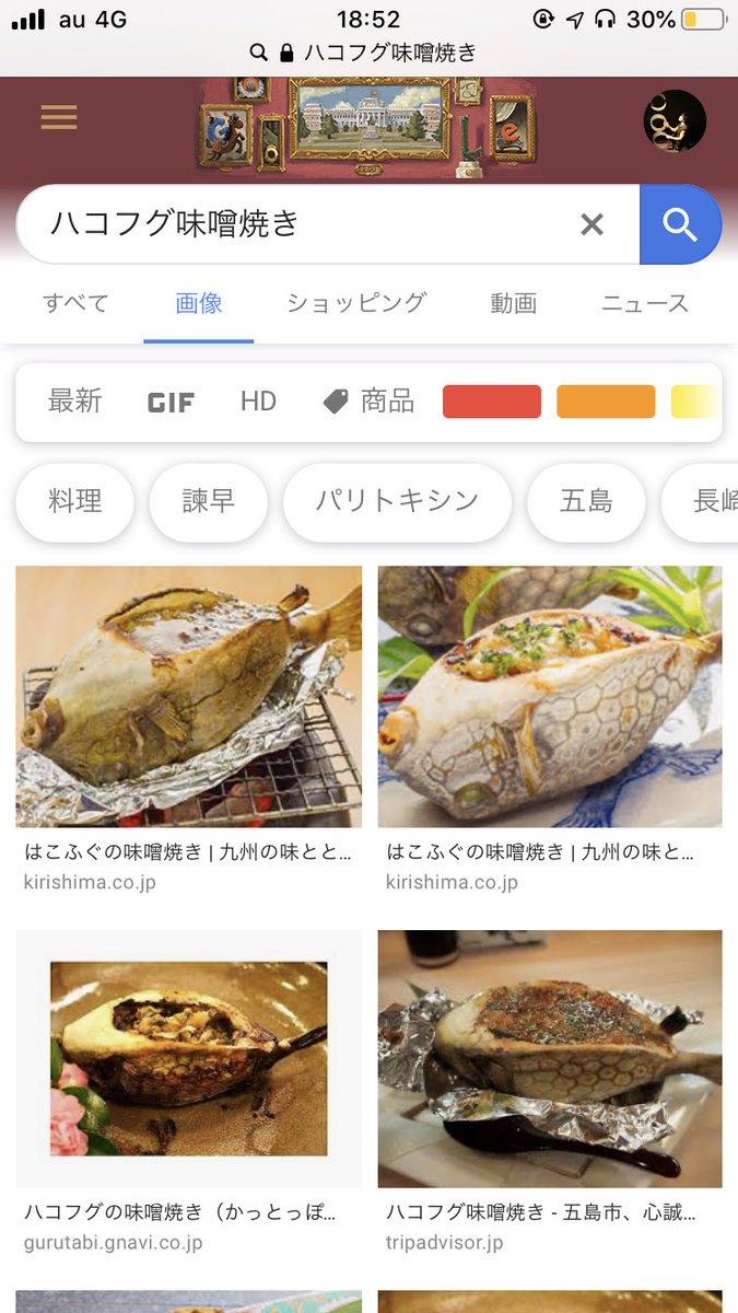 焼き ハコフグ 味噌