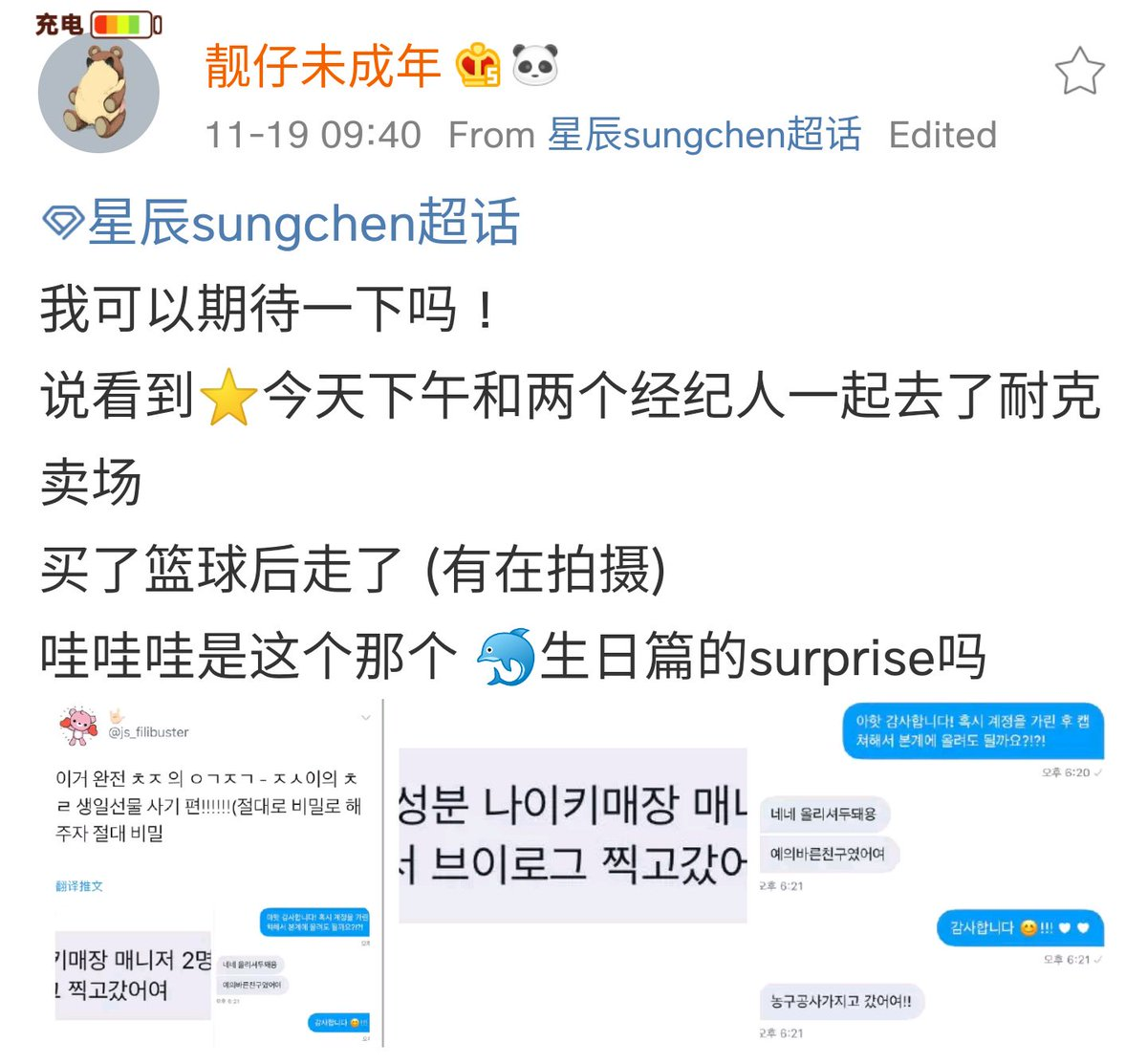 jisung was spotted w two managers going to the nike store and they were filming, he bought a basketball and left... could it be chenji's this and that, chenle's birthday ep?? <br>http://pic.twitter.com/79omJLmyBK