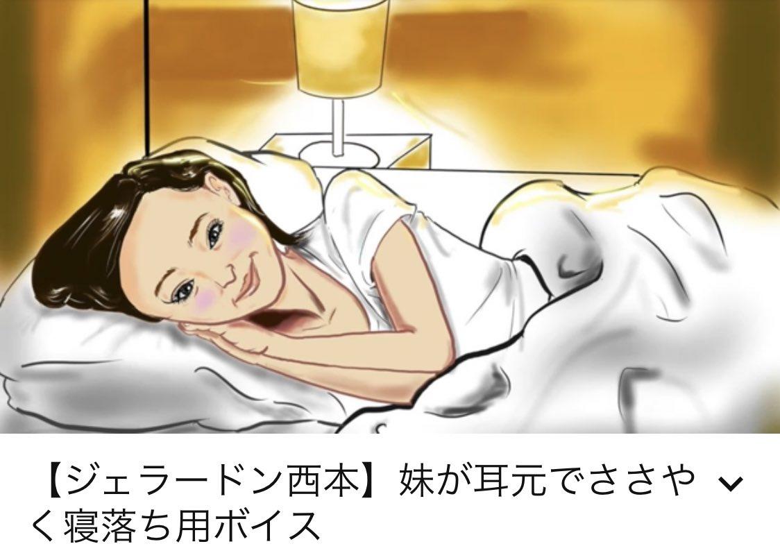 西本の声でお送りする、寝落ちボイスです!!イヤホンで聴くとよりいいかもしれません。【ジェラードン西本】妹が耳元でささやく寝落ち用ボイス  @YouTubeより