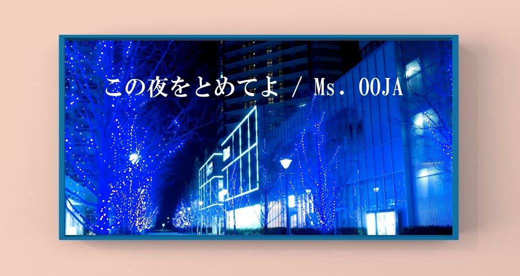 こんばんは・*☆ 今日もお疲れさまでした 暖かくして…。.:  優しい素敵な夜を.。o○☆      この夜をとめてよ  Ms. OOJA *.*。o○