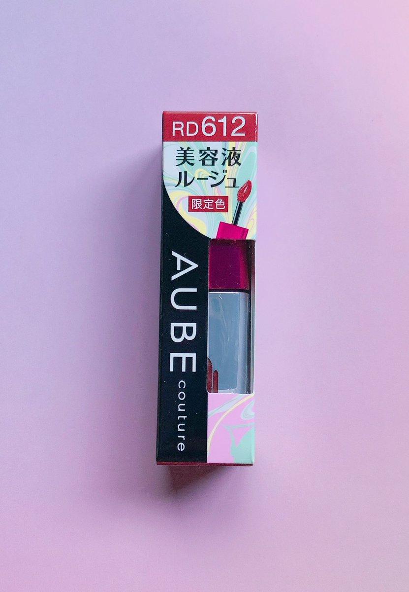 友人に「絶対好きそうなリップ発見したから見てみて!!」と言われたのが11/12発売のオーブ クチュール 美容液ルージュの限定色RD612。いやいやwwと思いながら試したらこれがまたどエロい色で…😇やり過ぎないパール感あるブラウン強めのレッドでむっちむちの唇になる〜!即座に買ってしまったよね😅