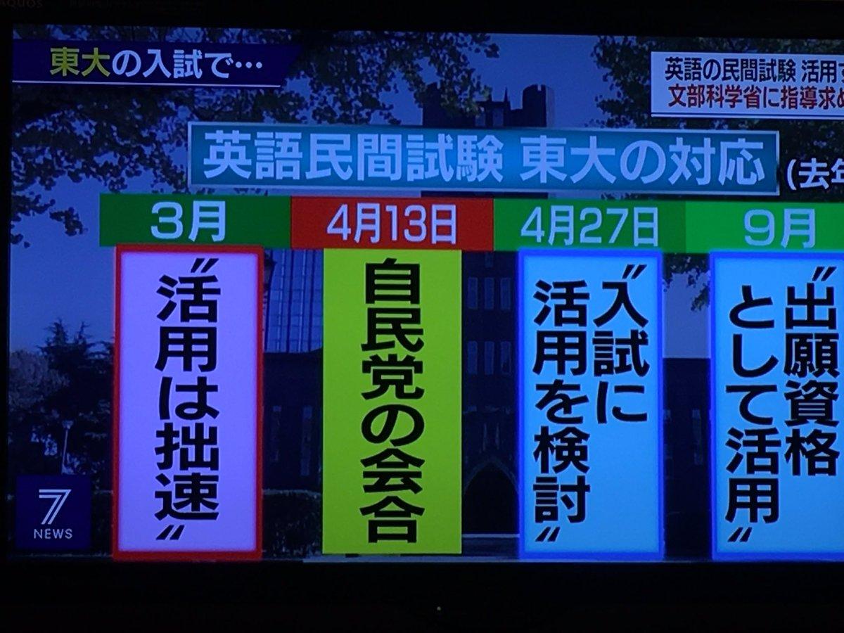 あのNHK7時のニュースが、下村元文部科学相が英語民間試験に関して、東大に憲法違反の介入を行い、圧力をかけていたことを音声付きで暴露。