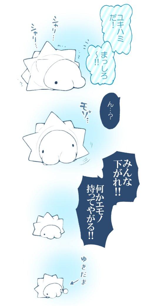 【ポケモン】ユキハミ、なに持ってるの?