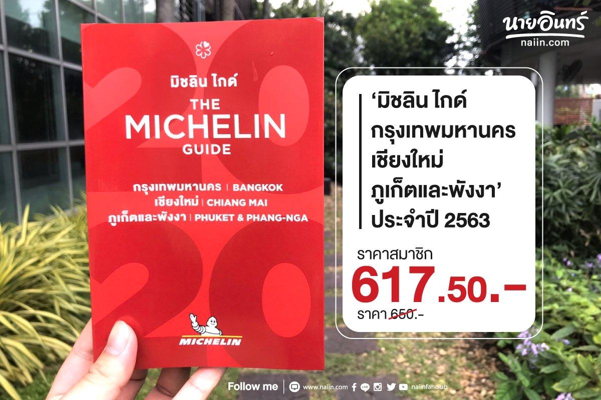 Naiinfanclub On Twitter The Michelin Guide Https T Co U1yu19ar1w Travel Partner 650 00 Rxr7skkfrt 617 50 Newarrival Bookrecommend