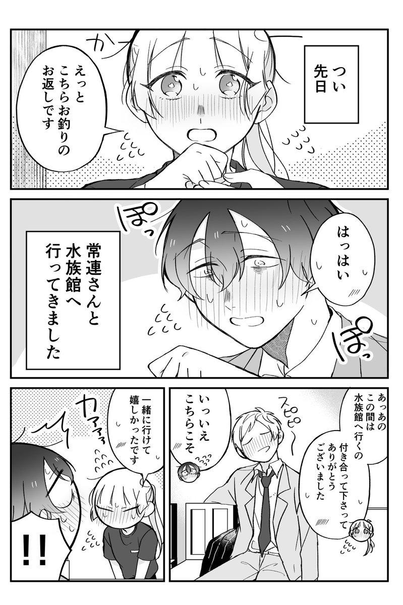 【創作漫画】とある店員と客の話14