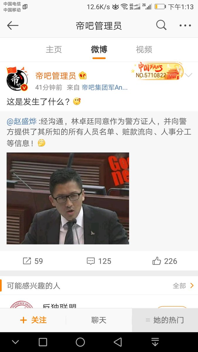 All most to the end of this ridiculous comedy!The Police witness.provided the police with a list of the whereabouts and personnel. Most of the Anti-government violence have been caught. And their leader Huang  application for leave from Hongkong is rejected. #HongKonger <br>http://pic.twitter.com/WzZhcAFuKP