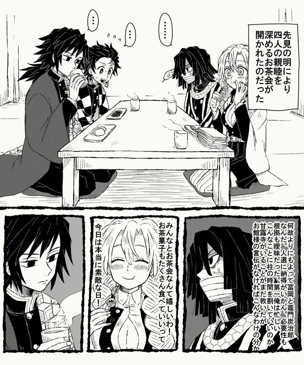 炭治郎と義勇さんとおばみつが親睦を深めようとする謎時空漫画