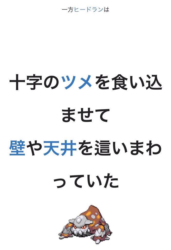 ポケモンの歴史