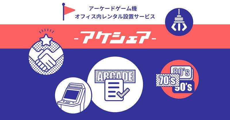 【昨日の人気記事】ゲーセンの筐体を1カ月1万円からレンタル オフィス向けゲーム機シェアサービス「アケシェア」始動