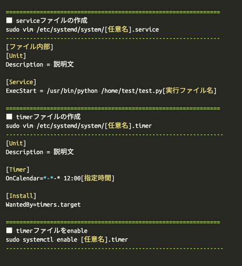 RaspberryPi 自動起動設定作成した実行ファイルを、systemdにて設定する。実行ファイル置き場は /opt  に置くのが、起動時に読み込み保証されているから習わしの様子。参考:#RaspberryPi  #Python #Linux
