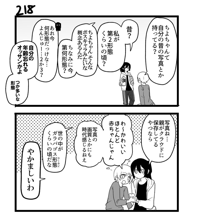 創作2コマ漫画 その218
